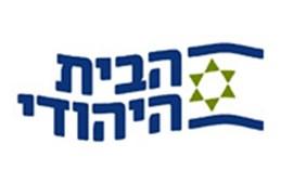 תוצאת תמונה עבור הבית היהודי